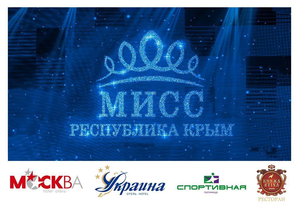 «Мисс Республика Крым»