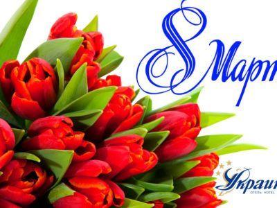 С праздником весны, красоты и женственности!