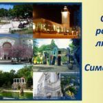 День города Симферополь