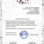 Гостиницу «Украина» посетила итальянская делегация
