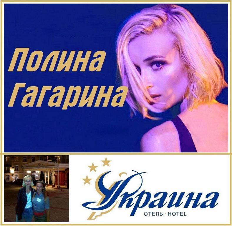 Концертный тур Полины Гагариной