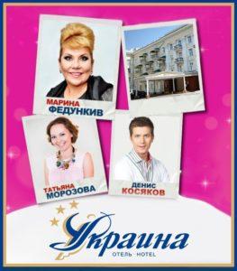 Звёзды ТНТ в гостях отеля «Украина»