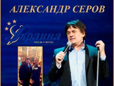 Александр Серов дал концерт в Симферополе