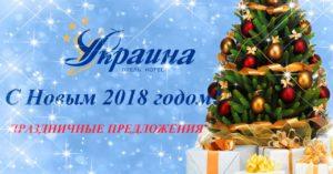 Праздничные предложения - гостиница Украина