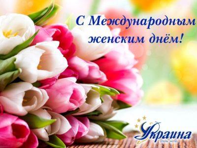 Дорогие дамы,поздравляем вас с прекрасным праздником весны!)