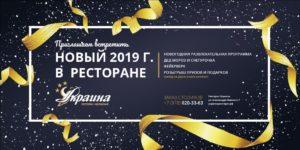 Новый 2019г. в ресторане «Украина»