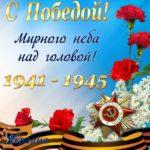 C Днём Великой Победы!