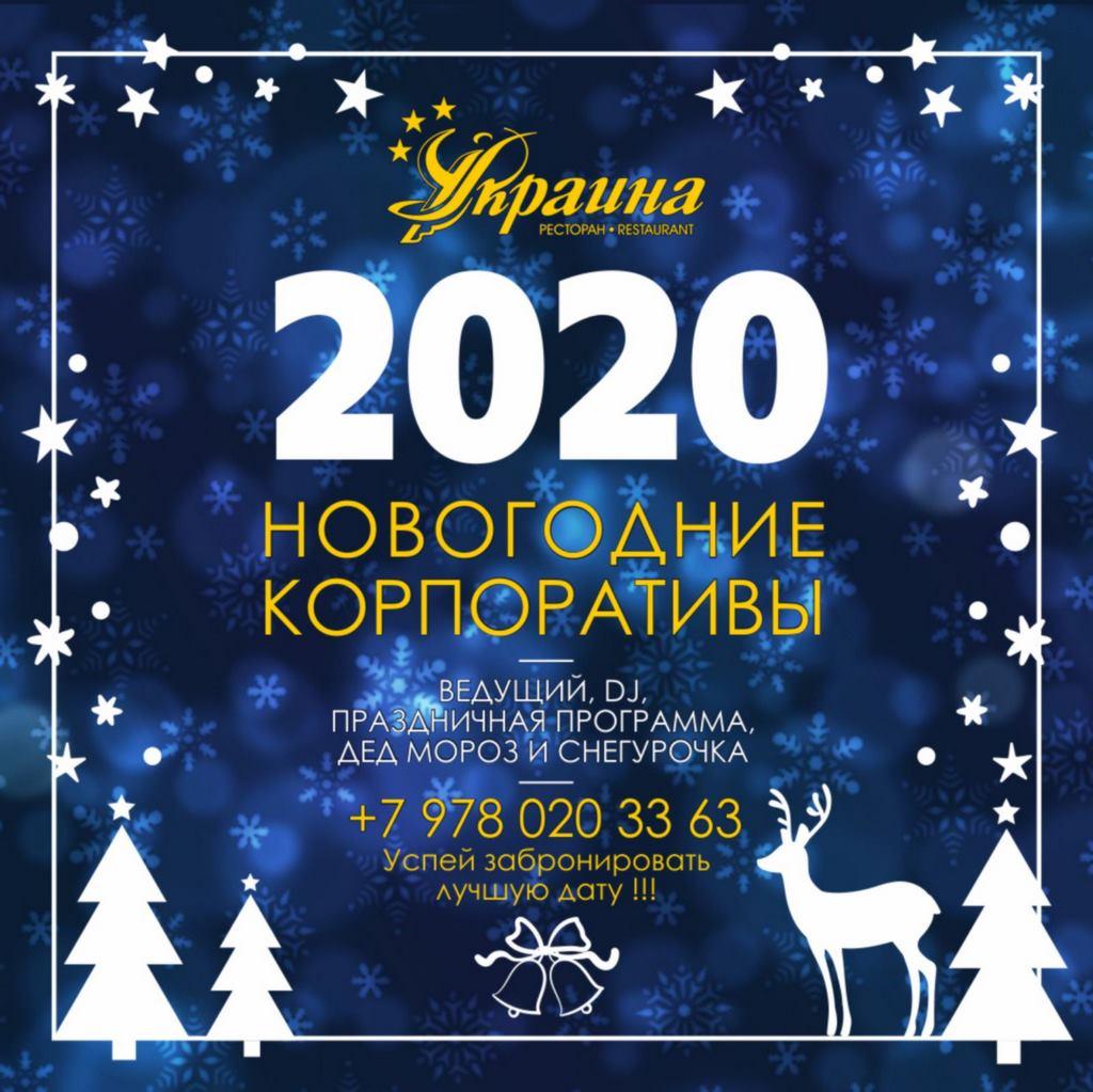 Приближается Новый 2020 год!