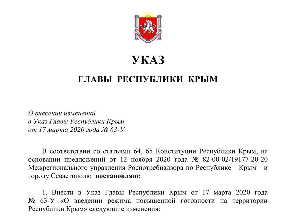 Указ Главы Республики Крым от 18 ноября 2020 года № 353-У